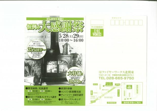 20110520143609-2